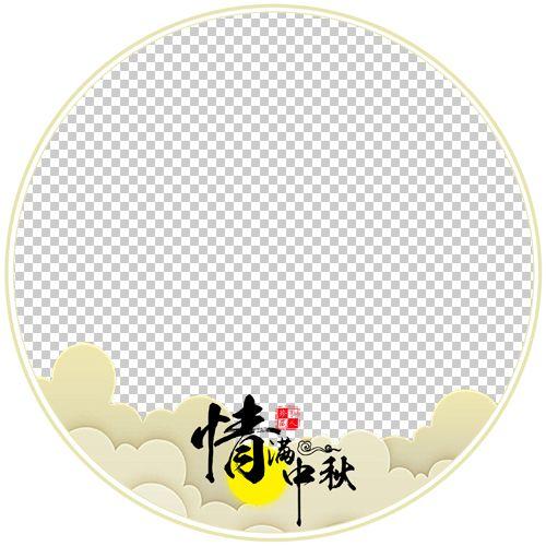 中秋节系列1